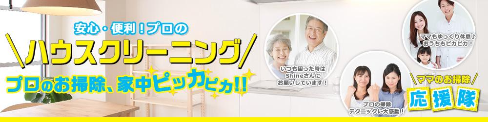 安心・便利!プロのハウスクリーニング プロのお掃除、家中ぴっかぴか!