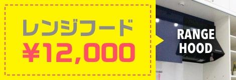 レンジフード:¥12,000