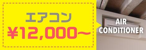 エアコン:¥12,000〜