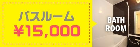 バスルーム:¥15,000