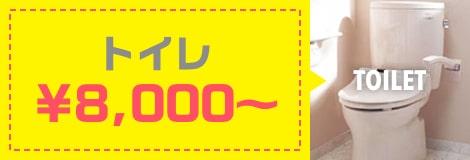 トイレ:¥8,000〜