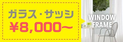 ガラス・サッシ:¥8640
