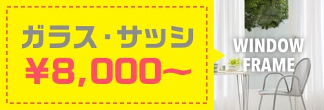 ガラス・サッシ:¥8,000〜