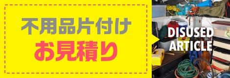 不用品片付け:¥10800
