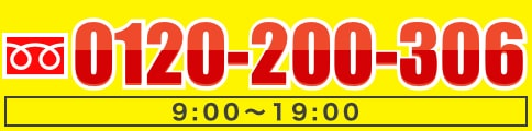 TEL 0120-200-306 年中無休 9:00〜19:00