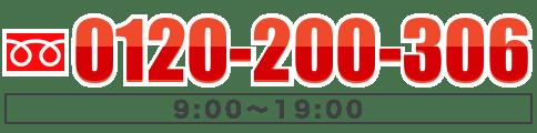 TEL 0120-200-306 9:00〜19:00