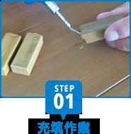 STEP01 充鎮作業