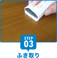 STEP03 ふき取り