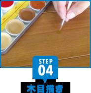 STEP04 木目描き
