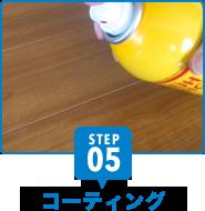 STEP05 コーティング