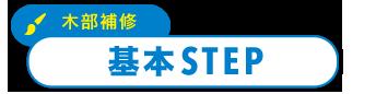 木部補修 基本STEP