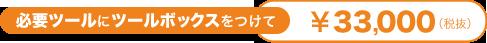 必要ツールにツールボックスをつけて ¥33,000(税抜)
